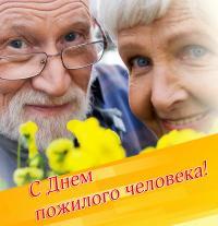 Открытка. 1 октября. С Днем <b>пожилых</b> людей! Пора свободы! гифка анимация