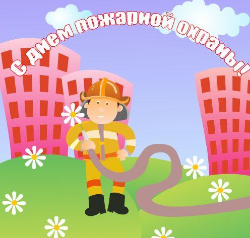 Открытки. 30 апреля С <b>днем</b> <b>пожарной</b> <b>охраны</b>! <b>Пожарный</b>! гифка анимация