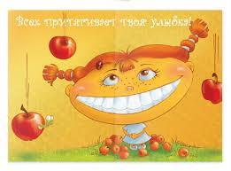 <b>С</b> <b>Днем</b> <b>улыбки</b>! Всех притягивает твоя <b>улыбка</b> гифка анимация