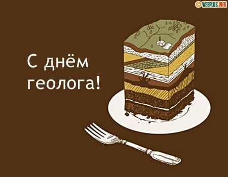 Открытки. <b>С</b> <b>днем</b> <b>геолога</b>! Торт к празднику <b>геолога</b> гифка анимация