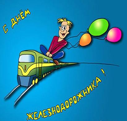Поздравление с <b>днем</b> <b>железнодорожника</b>! гифка анимация