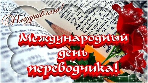 Праздники Открытки Международный День Переводчика. Поздравляем вас! смайлик гиф анимация