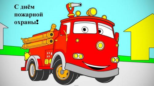 С <b>днем</b> <b>пожарной</b> <b>охраны</b>! <b>Пожарная</b> машина гифка анимация