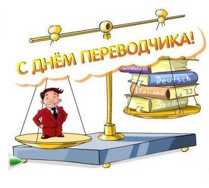 Праздники Международный день переводчика. Весы смайлик гиф анимация