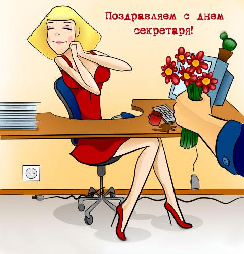 Поздравления с днем секретаря прикольные день секретаря