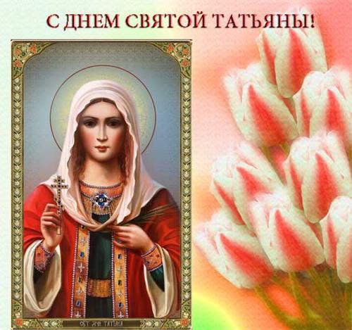 <b>Татьянин</b> день. С днем святой <b>Татьяны</b> гифка анимация