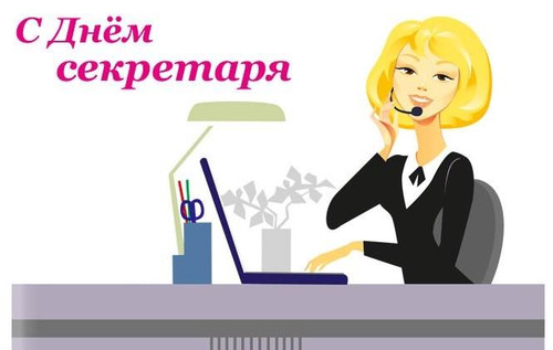 Праздники День секретаря в России смайлик гиф анимация