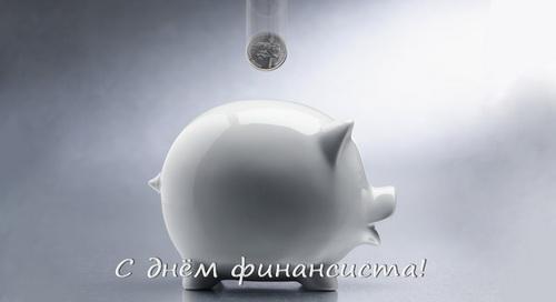 Прикольные картинки <b>с</b> <b>Днем</b> <b>Финансиста</b> России! гифка анимация