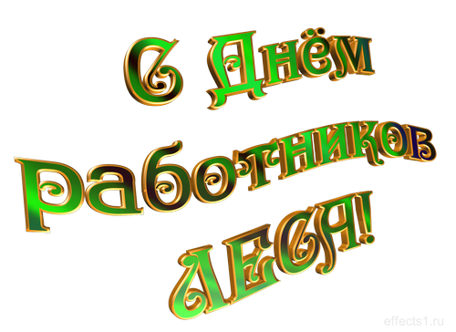 <b>С</b> <b>Днем</b> <b>Работников</b> <b>Леса</b>! Надпись красивая гифка анимация