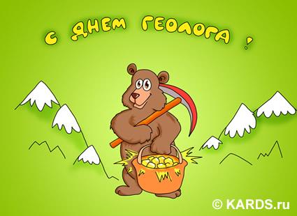 Открытки. <b>С</b> <b>днем</b> <b>геолога</b>! Медведь вышел на поиски гифка анимация