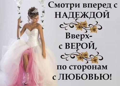 <b>Вера</b>, <b>Надежда</b>, <b>Любовь</b> пусть будут с тобой всегда гифка анимация