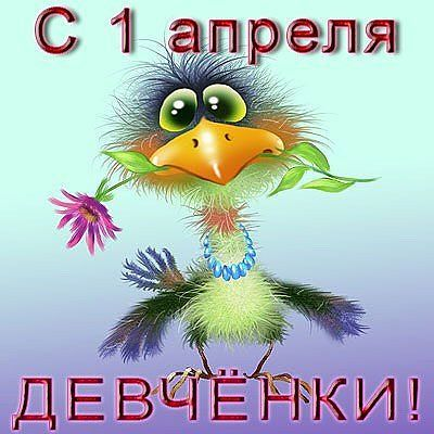 Открытки. 1 апреля, девченки! <b>С</b> днем смеха! <b>Птица</b> <b>с</b> цветком гифка анимация