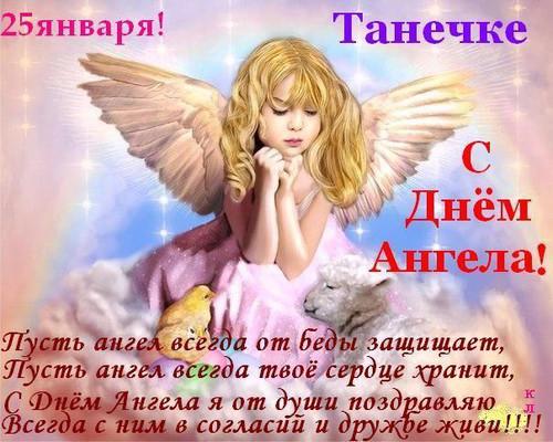 25 января! <b>Татьянин</b> день. С днем ангела, <b>Татьяна</b> гифка анимация