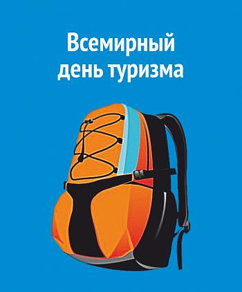 Праздники Всемирный день туризма. Рюкзак смайлик гиф анимация
