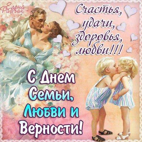 <b>С</b> <b>днем</b> <b>семьи</b>, <b>любви</b>, <b>верности</b>! Счастья и <b>любви</b> Вам! гифка анимация