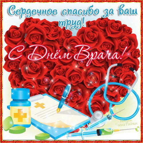 <b>С</b> <b>Международным</b> <b>днем</b> врача. Сердечное <b>спасибо</b> за труд гифка анимация