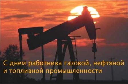 День работников <b>Нефтяной</b> <b>и</b> <b>Газовой</b> <b>промышленности</b>. Поздра... гифка анимация