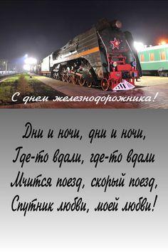 С <b>днем</b> <b>железнодорожника</b>! Мчится поезд, спутник моей любви гифка анимация
