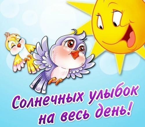 Открытка. <b>С</b> <b>днем</b> <b>улыбки</b>! Солнечных <b>улыбок</b> на весь день гифка анимация