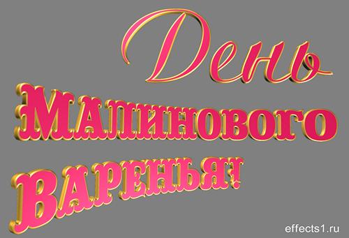 День малинового <b>варенья</b>! Надпись красного цвета гифка анимация