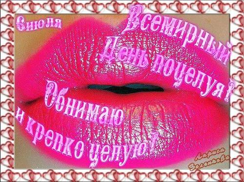 Открытка. С <b>днем</b> <b>поцелуев</b>! 6 июля! Всемирный день поцелуя! гифка анимация