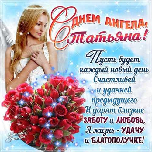 С Днем ангела, <b>Татьяна</b>! <b>Татьянин</b> день. Поздравление гифка анимация