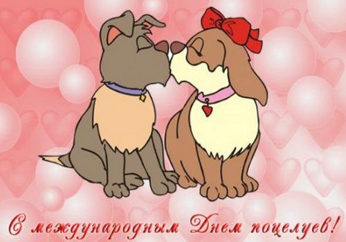 Открытки. С Международным <b>днем</b> <b>поцелуев</b>! Целуются песики гифка анимация