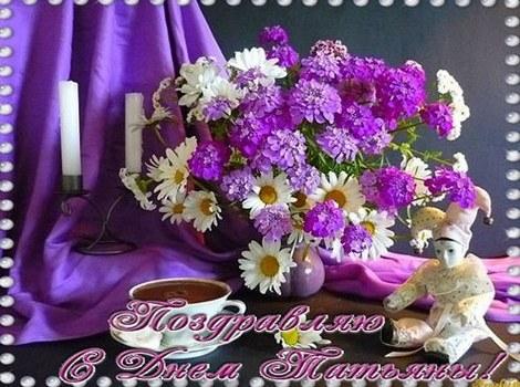 <b>Татьянин</b> день. Поздравляю с днем <b>Татьяны</b>! Букет цветов гифка анимация
