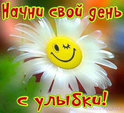 Открытка. <b>С</b> <b>днем</b> <b>улыбки</b>! Начни день <b>с</b> <b>улыбки</b>! Ромашки улы... гифка анимация