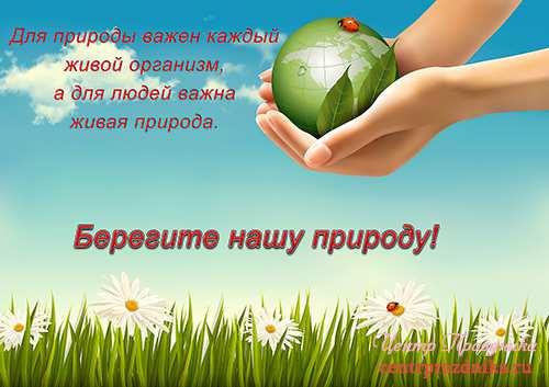 <b>Открытки</b>. Всемирный день охраны окружающей <b>среды</b>! Берегит... гифка анимация