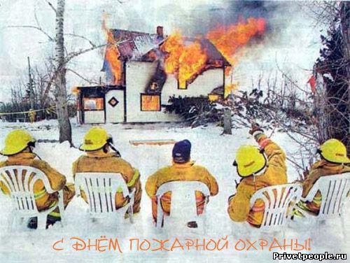 Открытки. С <b>Днем</b> <b>пожарной</b> <b>охраны</b>! <b>Пожар</b>! гифка анимация
