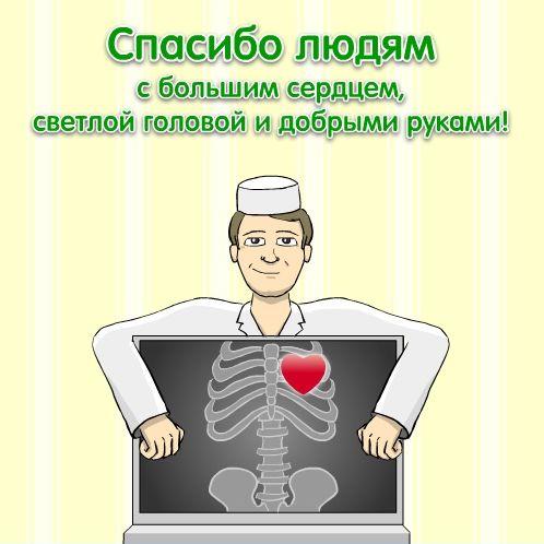 <b>С</b> <b>Международным</b> <b>днем</b> врача. <b>Спасибо</b> людям <b>с</b> большим сердц... гифка анимация