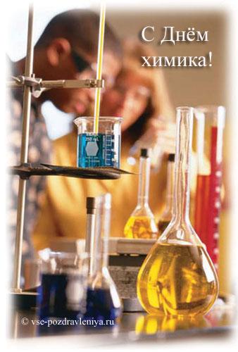 <b>С</b> <b>Днем</b> <b>Химика</b>! Растворы в лаборатории гифка анимация