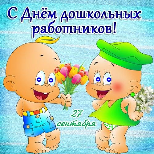 открытка ко дню дошкольного работника картинки