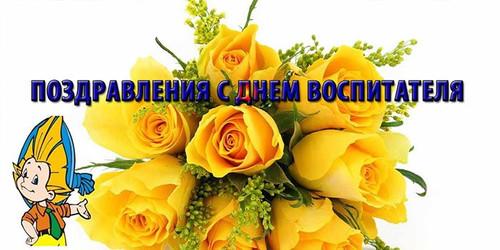 Праздники Открытка. С днем воспитателя! Розы желтые в подарок смайлик гиф анимация