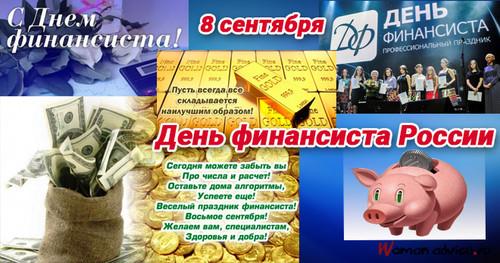 Открытки <b>с</b> <b>Днем</b> <b>Финансиста</b> России гифка анимация