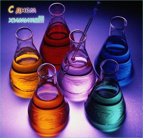 <b>С</b> <b>Днем</b> <b>Химика</b>! Растворы в колбах разного цвета гифка анимация
