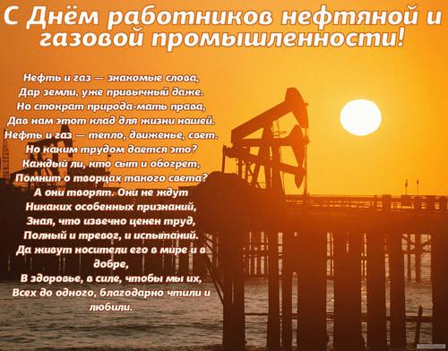 День <b>нефтяной</b> <b>и</b> <b>газовой</b> <b>промышленности</b>. Стихи-поздравление гифка анимация