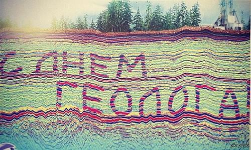 Открытки. <b>С</b> <b>днем</b> <b>геолога</b>! Надпись на срезе земных пластов гифка анимация