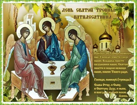 Открытка <b>Троица</b>.Икона с молитвой гифка анимация