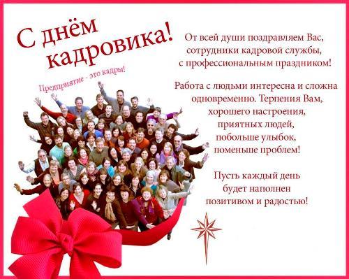 Поздравление для коллеги с днем рождения отдел кадров