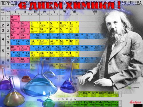 <b>С</b> <b>Днем</b> <b>Химика</b>! Менделеев на фоне таблицы гифка анимация