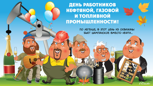 День работников <b>Нефтяной</b> <b>и</b> <b>Газовой</b> <b>промышленности</b>! Поздра... гифка анимация