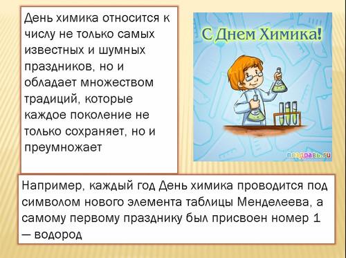 <b>С</b> <b>Днем</b> <b>Химика</b>! Важный праздник! гифка анимация