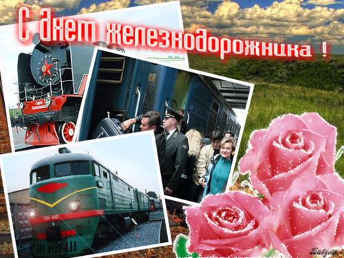 С <b>днем</b> <b>железнодорожника</b>! Розы вам в подарок гифка анимация