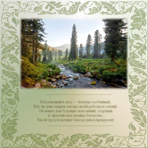 Поздравления с днём леса 60