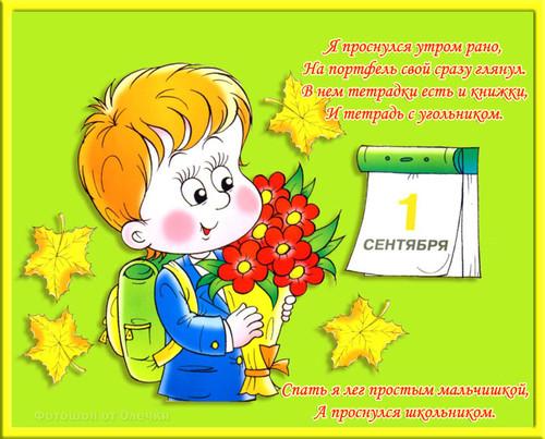 Поздравление школьников с 1 сентября