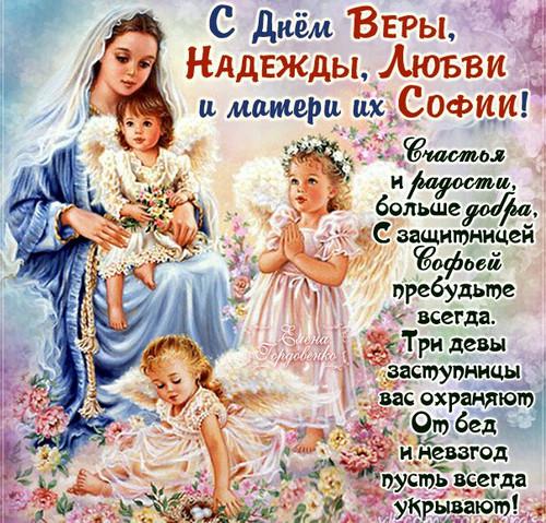 <b>Вера</b>, <b>Надежда</b>, <b>Любовь</b> и мать их София. Пусть они нас всег... гифка анимация