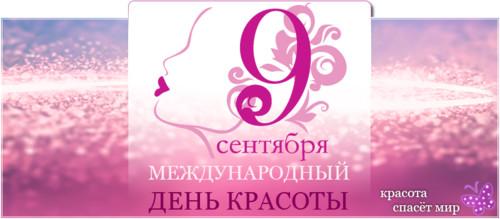 Международный <b>день</b> <b>красоты</b> - 9 сентября. <b>Красота</b> спасет мир гифка анимация