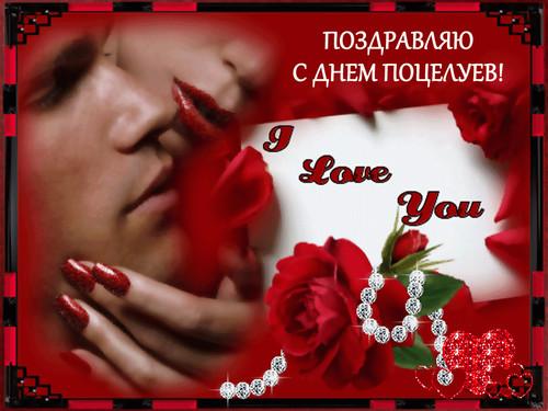 Поздравляю с <b>днем</b> <b>поцелуев</b>! Я люблю тебя! гифка анимация